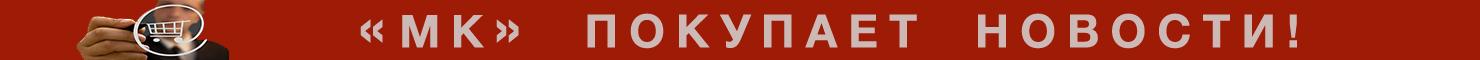 «МК» покупает новости!
