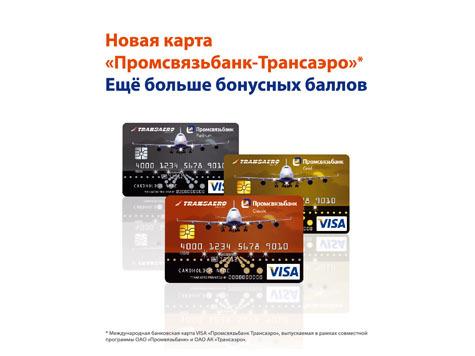 Выгодно ли брать кредит в Промсвязьбанке?