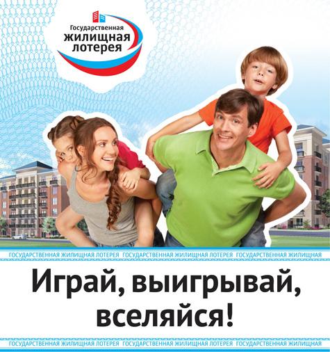dzhekpot-zhilishnoy-loterei-na-segodnya