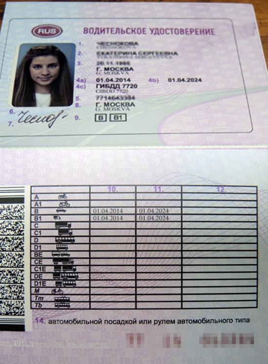водительское удостоверение бумажного образца - фото 9