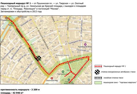 Точно уже известны схемы 8 пешеходных зон.  Так, к примеру, один из прогулочных маршрутов проляжет от Пушкинской...