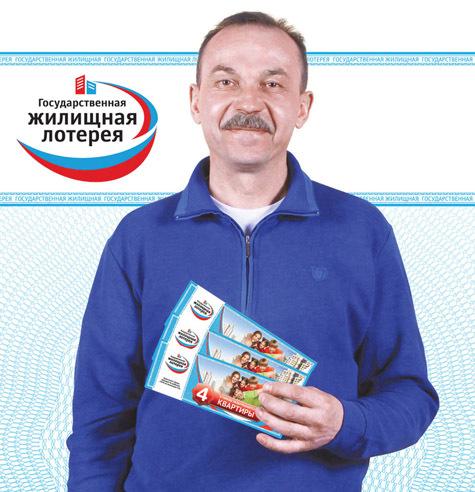 Где получить выигрыш в русское лото