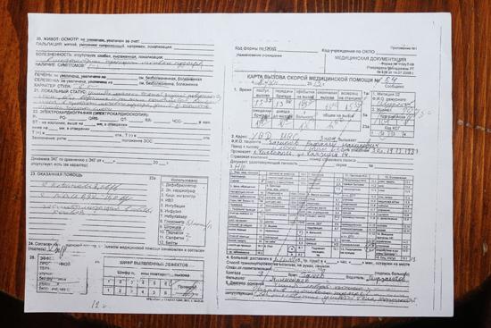 образец заполнения карт скорой медицинской помощи - фото 10
