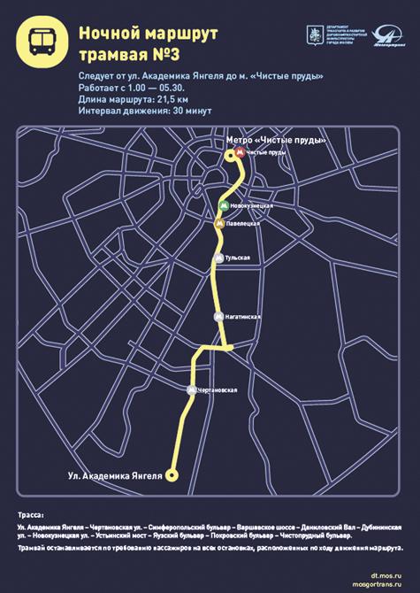 ночном маршруте автобуса