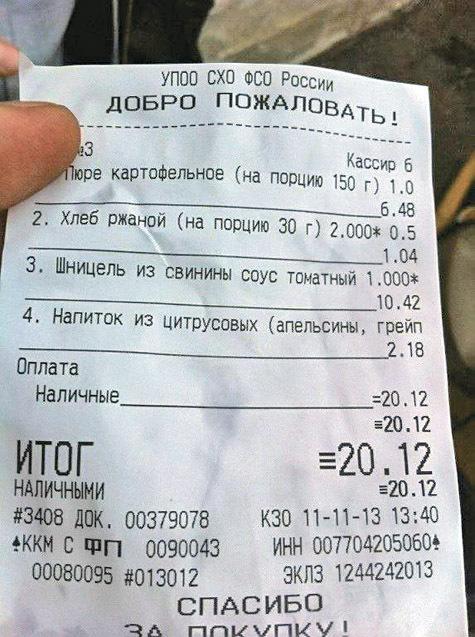 Картинки по запросу средний чек в кремлёвской столовой