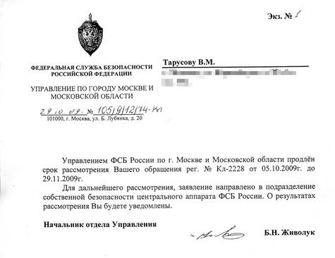 Директору фсб: телеканал тнт угрожает национальной безопасности россии.