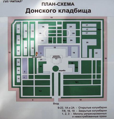 Схема Донского кладбища.