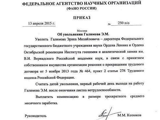 Глава ФАНО уволил директора института геохимии сразу после его разгромного письма