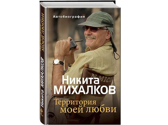 михалков не для меня: