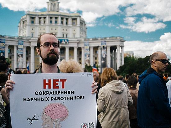 На митинг за науку и образование пришли 3,5 тысячи человек