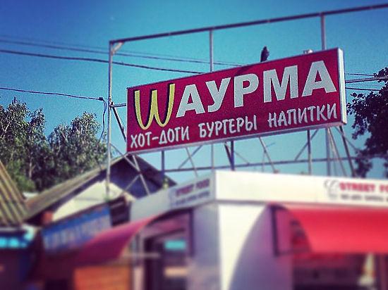 В ответ на санкции Россия должна запретить фастфуд и западные банки?