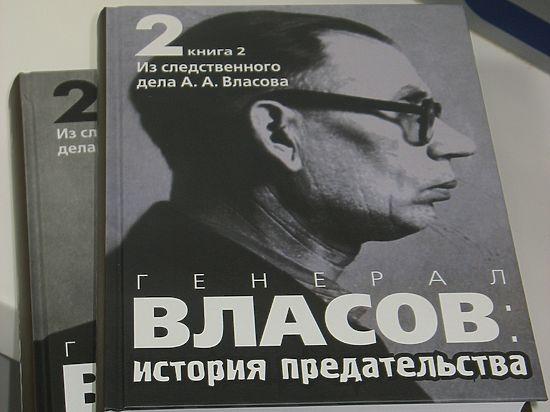История предательства: был ли генерал Власов супер-разведчиком Сталина?