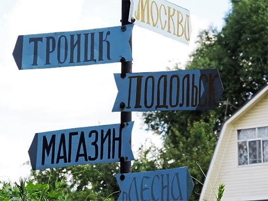 Обладатели дач в Новой Москве рискуют оказаться без прописки из-за неверных адресов?