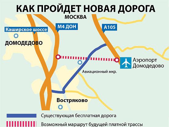 Новая трасса в «Домодедово»