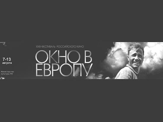 Объявлена программа XXIII кинофестиваля «Окно в Европу»
