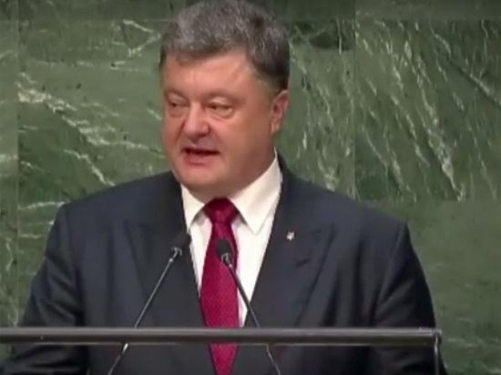 Порошенко на Генассамблее обвинил Россию в агрессивной войне против Украины