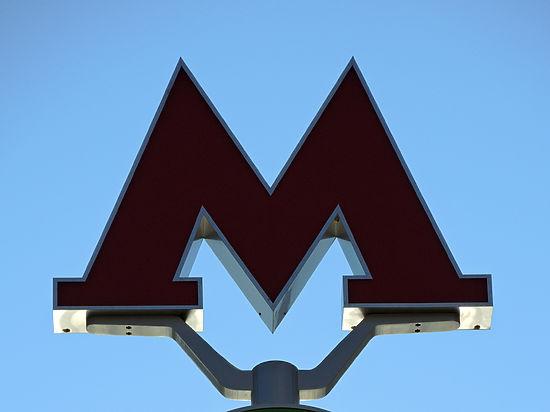 Зачем переименовывают станции московского метро