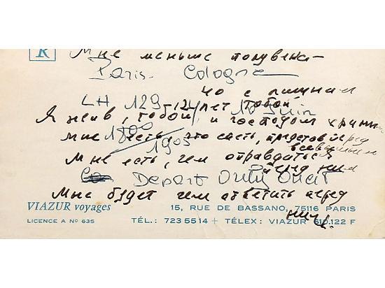 Стихотворение Высоцкого оценили в 200 тысяч евро