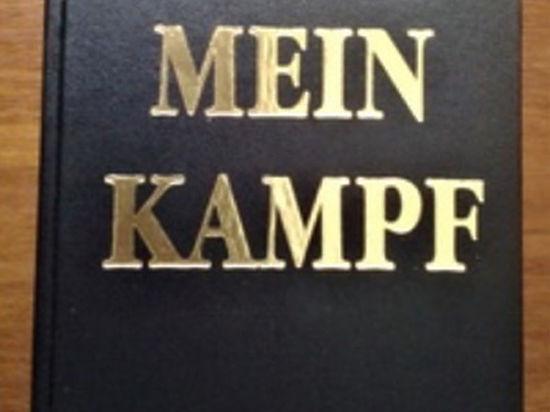 Почему в Германии хотят переиздать «Майн кампф»