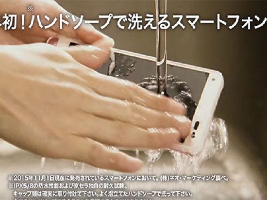 Японцы создали «первый вмире моющийся телефон»