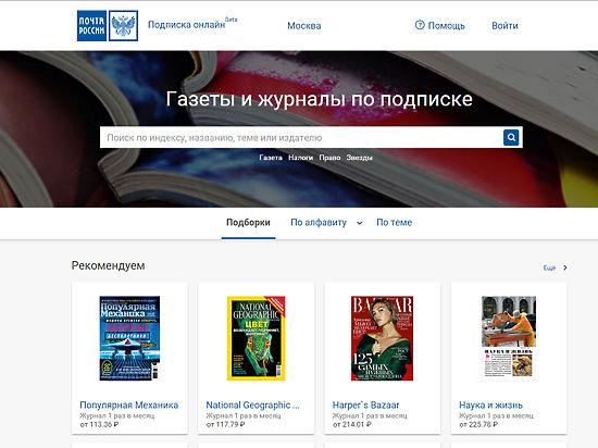 Подписка через Интернет доступна для читателей