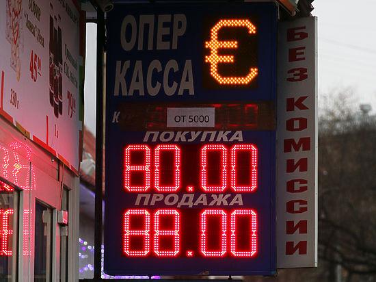 Эксперты об ужесточении правил обмена валюты: спасение рубля