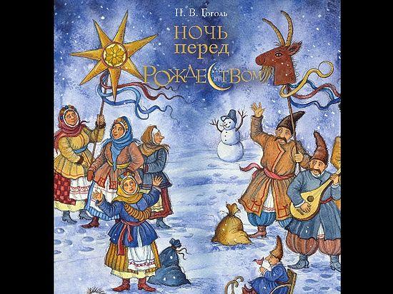 Гоголя вспомнили перед Рождеством