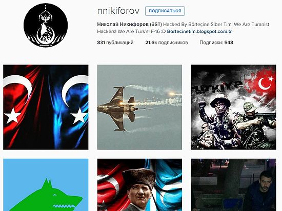 Турецкие хакеры взломали Instagram министра связи РФ Никифорова