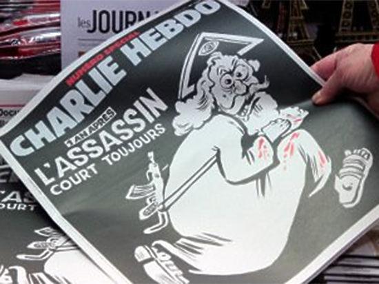 Charlie Hebdo нарисовала