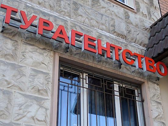 Ростуризм готов вернуть «наказанных» за Турцию операторов в реестр