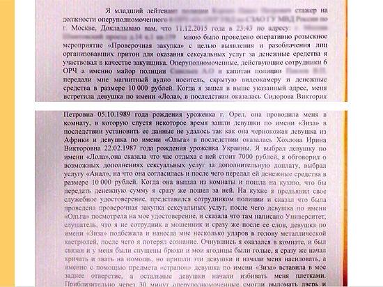Три проститутки изнасиловали московского полицейского во время