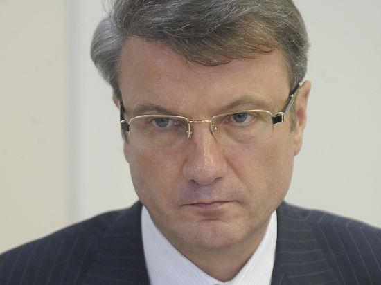 Греф рассказал о самом большом и страшном экспорте России