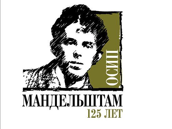 Юбилей Мандельштама будут отмечать весь год