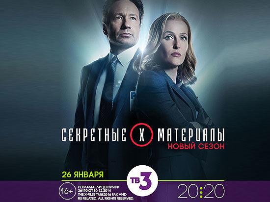 26января стартует новый сезон «Секретных материалов»