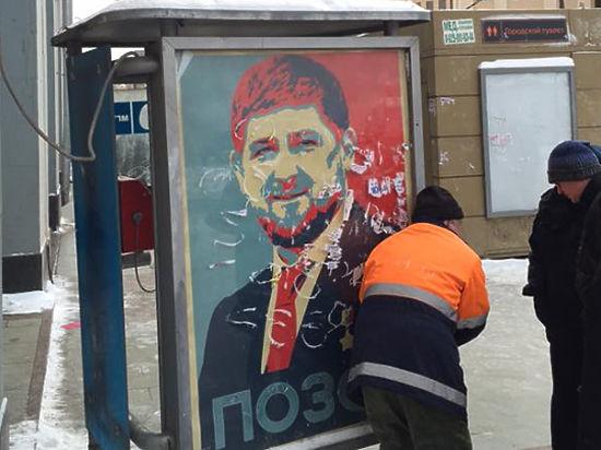 Позорящий Кадырова московский плакат сняли с угрозами прохожим