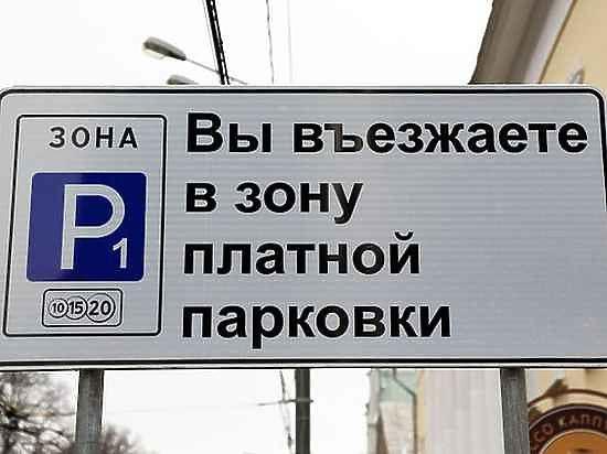 Платные парковки оказались убыточными, но будут расширяться