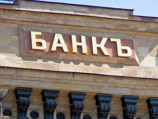 Новый госбанк станет конкурентом Сбербанка и ВТБ