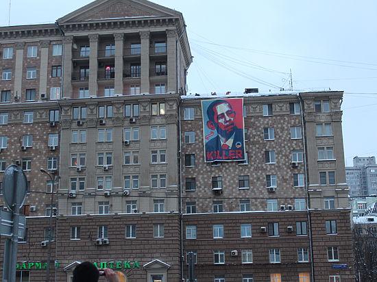 """""""Главплакат"""" порадовал американского посла гигантским баннером """"Обама — убийца"""""""