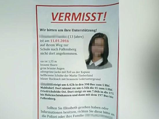 МИД ФРГ назвал пропагандой случай с изнасилованной девочкой Лизой