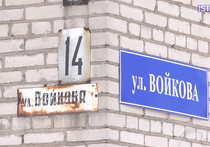 Улицу Войкова переименовали в Георгиевскую