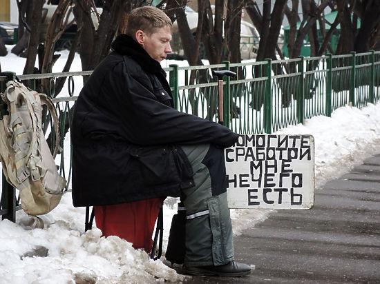 Россияне видят главную угрозу в обнищании населения