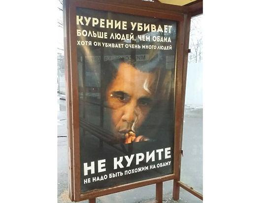 Антитабачные плакаты про убийцу Обаму появились в Москве