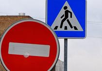 Наиболее опасные для пешеходов районы Москвы выявил ОНФ