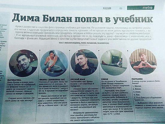 Историю гастролей Димы Билана включили в учебники по юриспруденции