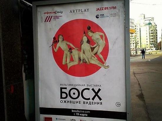 В Москве запретили к показу картины Босха