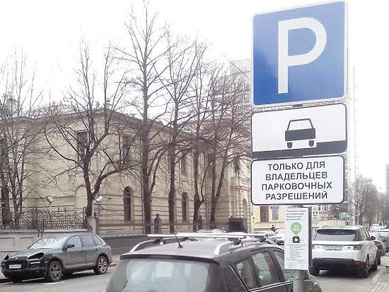 На 22 московских улицах теперь разрешено парковаться только местным жителям