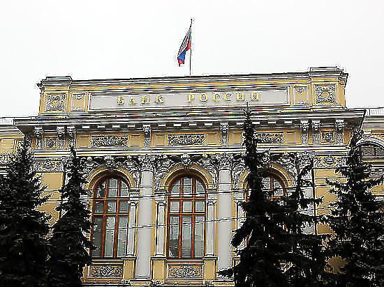 Ведомство Набиуллиной лишило лицензий три банковских учреждения