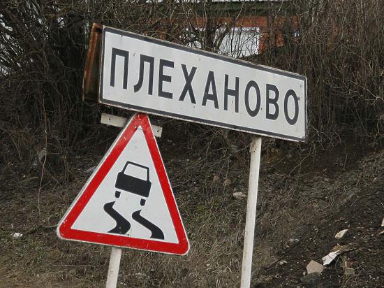 Цыганская жизнь Плеханово: в поселке ждут сноса сотни домов