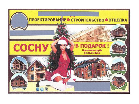 «Сосну в подарок»: ФАС засомневалась в пристойности рекламного слогана