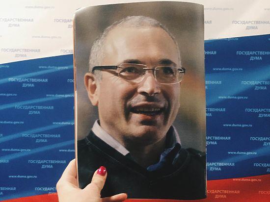 Ходорковского и альтернативу ВВП сфотографировали в Думе